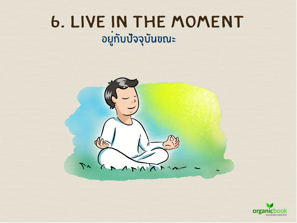 Live in the Moment อยู่กับปัจจุบันขณะ