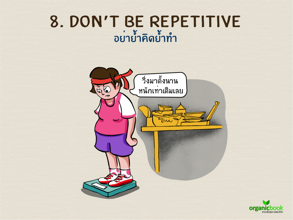 Don't Be Repetitive อย่าย้ำคิดย้ำทำ